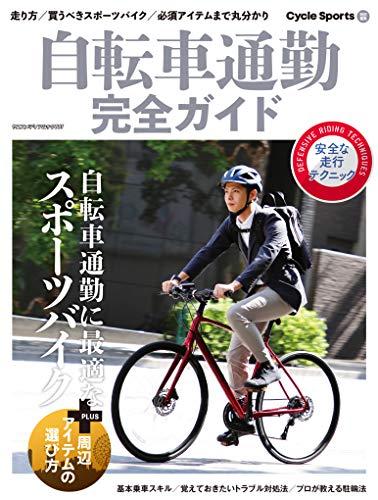 自転車通勤完全ガイド (ヤエスメディアムック661)