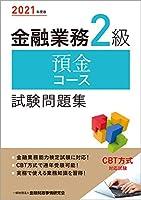 5156bd766FL. SL200  - 銀行業務検定 01