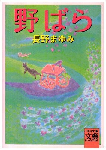 野ばら (河出文庫―BUNGEI Collection)