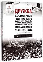 Friendship (Documentary of Sino-Soviet Joint Anti-Japanese War) (Russian Version) (Russian Edition)