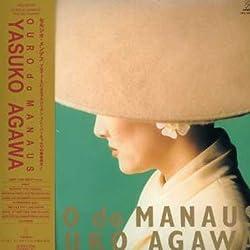 Ouro Do Manaus by Yasuko Agawa (2008-05-27)