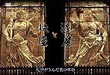 運慶と快慶 乱世が生んだ美の革命[DVD]