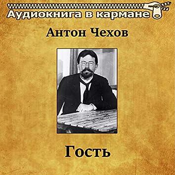 Антон Чехов - Гость