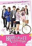 風吹くよき日 DVD-BOX1 image
