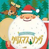 ベスト・セレクション クリスマス・ソング