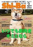 Shi-Ba(シーバ) 2021年 03 月号