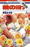 暁のヨナ【期間限定無料版】 4 (花とゆめコミックス)