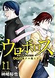 ウロボロス-警察ヲ裁クハ我ニアリ 11 (BUNCH COMICS)