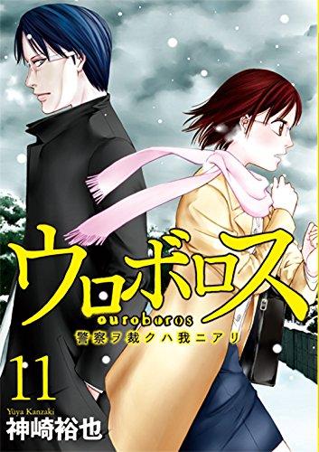 ウロボロス-警察ヲ裁クハ我ニアリ 11 (BUNCH COMICS) - 神崎 裕也
