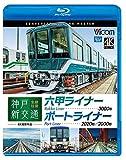 神戸新交通 全線往復 4K60p撮影作品 六甲ライナー 3000形  ポートライナー 2020形 2000形 Blu-ray Disc