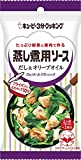 キユーピー 3分クッキング 蒸し煮用ソース だし&オリーブオイル 30g×2 ×9個