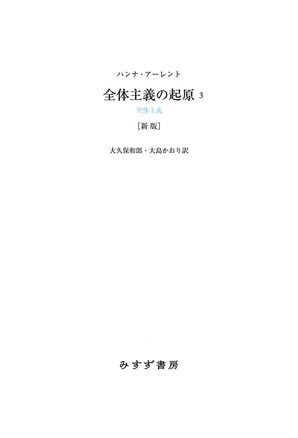 後方に有益な安定しました全体主義の起原3 新版――全体主義 全体主義の起原 新版