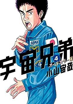 [小山宙哉]の宇宙兄弟 オールカラー版(4) (モーニングコミックス)