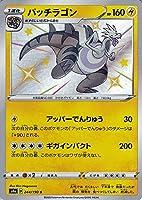 ポケモンカードゲーム剣盾 s4a ハイクラスパック シャイニースターV ポケモン パッチラゴン S ポケカ 雷 1進化