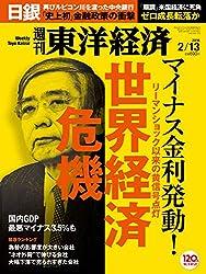 毎週月曜日発刊のビジネス雑誌を読むだけでも月額432円の元はとれるdマガジン 17