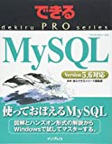 q? encoding=UTF8&ASIN=4844337017&Format= SL160 &ID=AsinImage&MarketPlace=JP&ServiceVersion=20070822&WS=1&tag=liaffiliate 22 - MySQLの本・参考書の評判