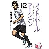 フットボールネーション(12) (ビッグコミックス)