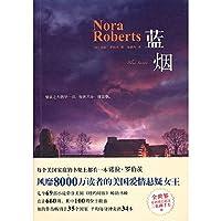 Blue Smoke (Chinese Edition)