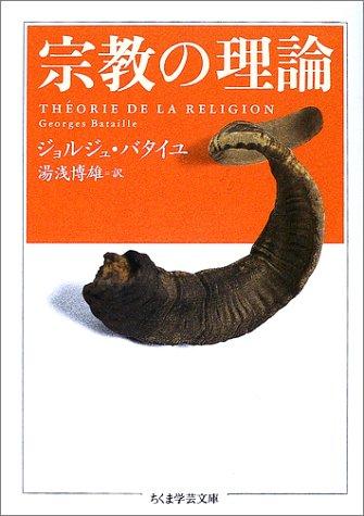 宗教の理論 (ちくま学芸文庫)