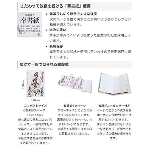 御朱印帳40ページ蛇腹式ビニールカバー付金襴法徳堂オリジナルしおり付(七宝(赤))