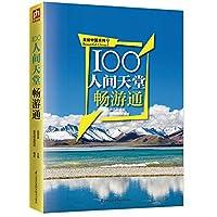 100人间天堂畅游通:用脚去丈量美丽中国,用心去感受人间天堂!