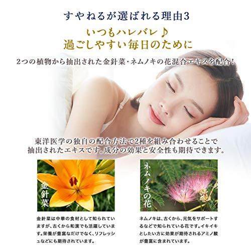 サルーテ(Salute)すやねるGABAサプリメントGABA3000mg配合/1袋あたり日本製カモミールL-テアニンビタミンCビタミンB6ビタミンB1ビタミンB12金針菜ネムノキの花1日2粒目安30日分