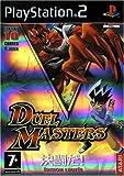 Duel Masters Edition Limitée