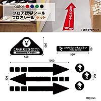 「こちらに並びください」フロア誘導シール 2ヶ国語 赤/青/緑/黒 貼り付け簡単 滑り止め 日本製(fs-s-010-gr) (緑)
