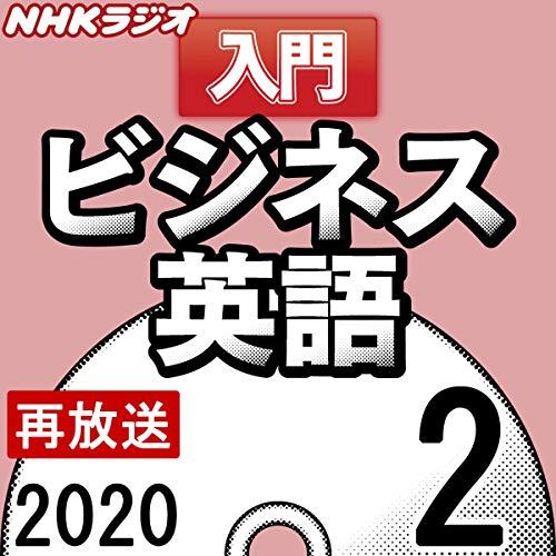 『NHK 入門ビジネス英語 2020年2月号』のカバーアート