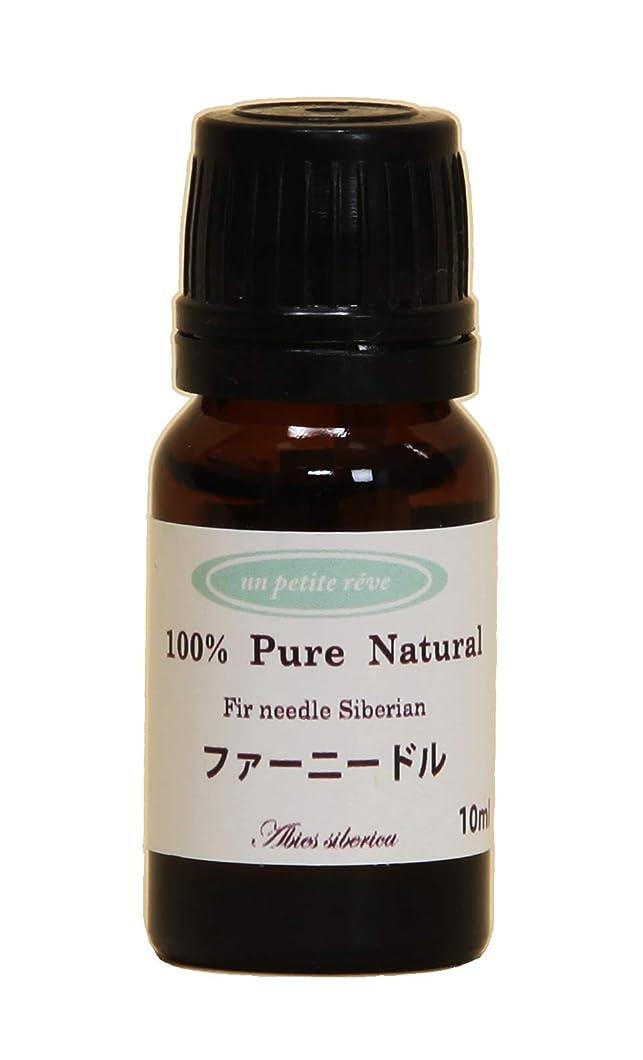 バング音節約ファーニードル(シベリアモミ) 10ml 100%天然アロマエッセンシャルオイル(精油)
