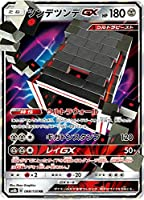 ポケモンカードゲーム SM8b 088/150 ツンデツンデGX 鋼 (RR ダブルレア) ハイクラスパック GXウルトラシャイニー
