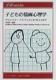 子どもの描画心理学 (りぶらりあ選書)