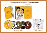 TharnType/ターン×タイプ Blu-ray BOX[TCBD-1014][Blu-ray/ブルーレイ]