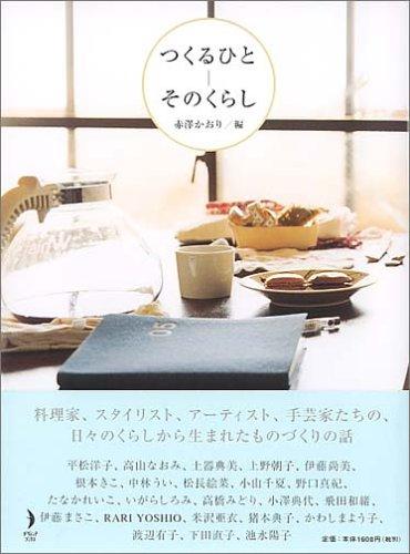 つくるひと―そのくらし (ダ・ヴィンチ・ブックス)
