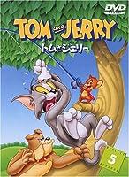 トムとジェリー VOL.5 [DVD]
