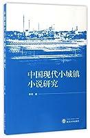 中国现代小城镇小说研究