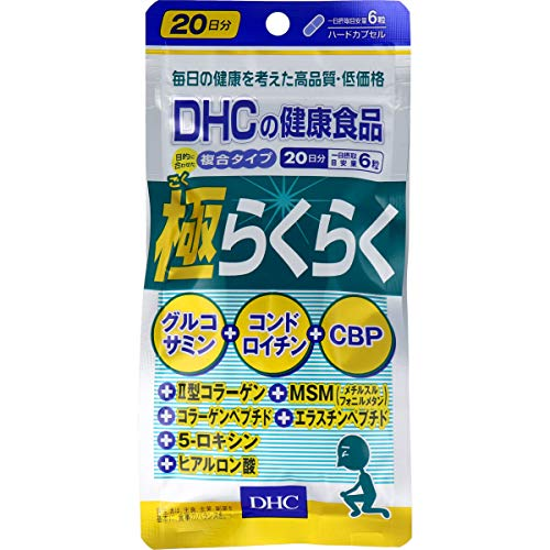 ※DHC 極らくらく 20日分 120粒入×2個セット