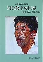 河原修平の世界―自画像の異彩画家 (岡山文庫)