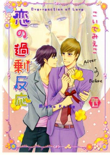 恋の過剰反応 (光彩コミックス Boys Lコミック)