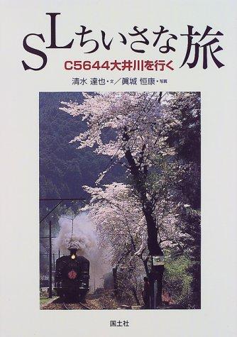 SLちいさな旅―C5644大井川を行くの詳細を見る