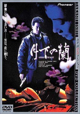 月下の蘭 デラックス版 [DVD]