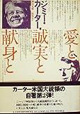 愛と誠実と献身と (1978年)