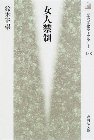 女人禁制 (歴史文化ライブラリー)