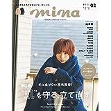 mina(ミーナ) 2020年 02月号