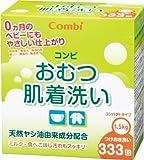 コンビ コンビ おむつ肌着洗い 粉末タイプ(1.5kg)