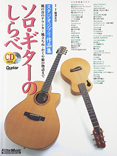 Studio Ghibli Collection Guitar Solo Sheet Music Score Book with TAB/CD