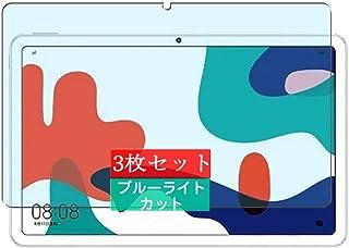 3枚 Sukix ブルーライトカット フィルム 、 HUAWEI MatePad 10.4 BAH3-W09 / BAH3-AL00 向けの 液晶保護フィルム ブルーライトカットフィルム シート シール 保護フィルム(非 ガラスフィルム 強化ガ...