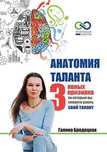 Анатомия таланта: 3 явных признака, по которым вы сможете узнать свой талант (Russian Edition)