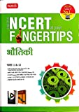 Mtg ncert at your fingertips physics in hindi (bhautik vigyan) 2019 edition for NEET/AIIMS