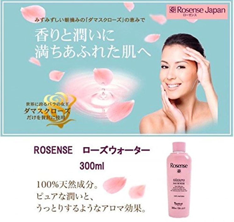 干し草恥鉄道ROSENSE ローズウォーター 300ml バラの芳醇な香りに包まれながら お肌を整えます